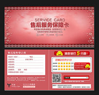 特色女性中国风售后服务保障卡