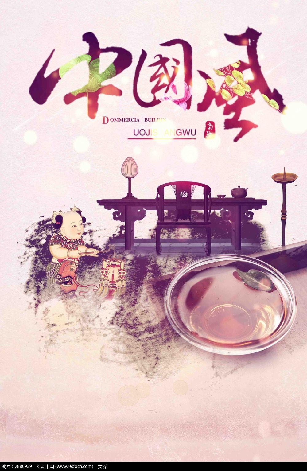 中国风传统文化宣传海报psd素材下载