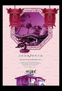 中国风江南房地产广告