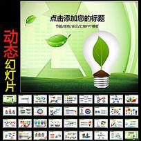 中国环保局环境保护中心绿色节能ppt