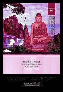 中式度假别墅促销海报