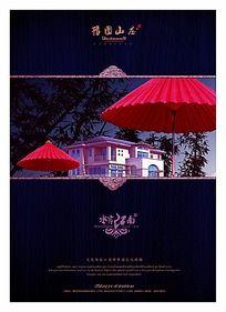 中式度假村房地产广告