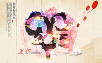 2015水墨羊年创意海报
