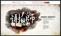 910教师节淘宝感恩海报