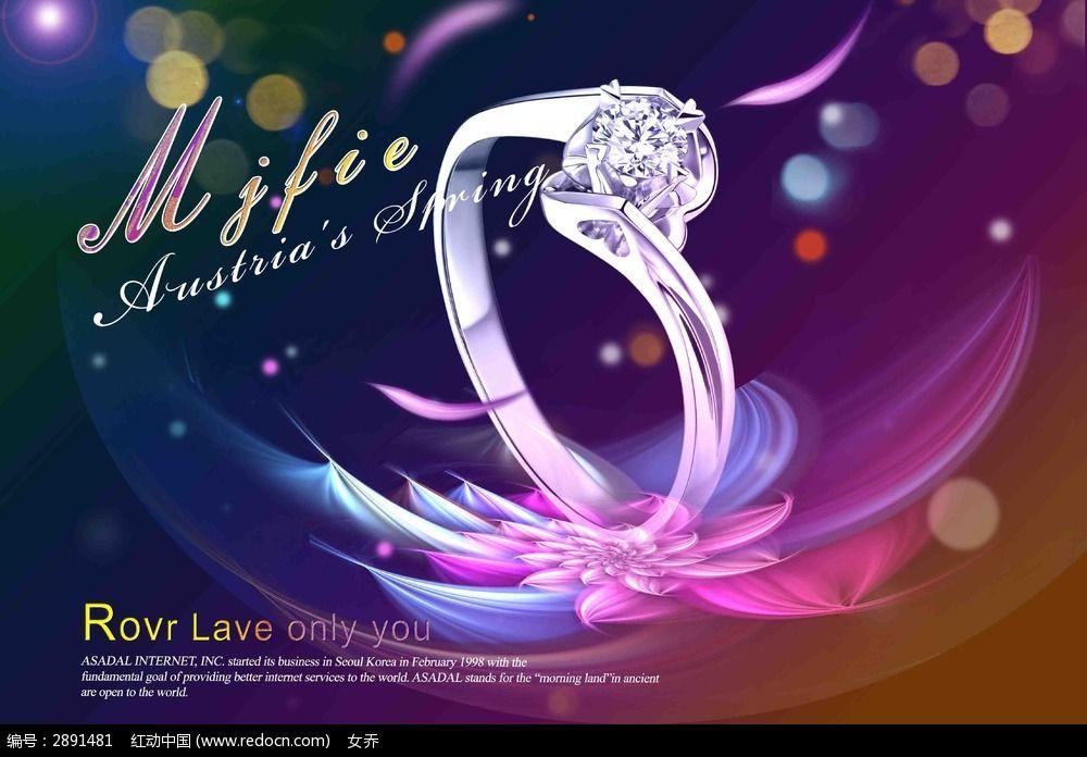 宝石 戒指 钻石