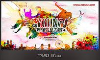 炫彩青年创意海报
