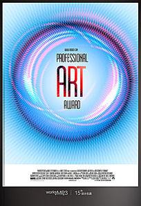 炫彩艺术创意海报