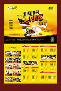 餐厅订餐广告单