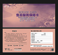 传统中国风花纹售后服务保障卡