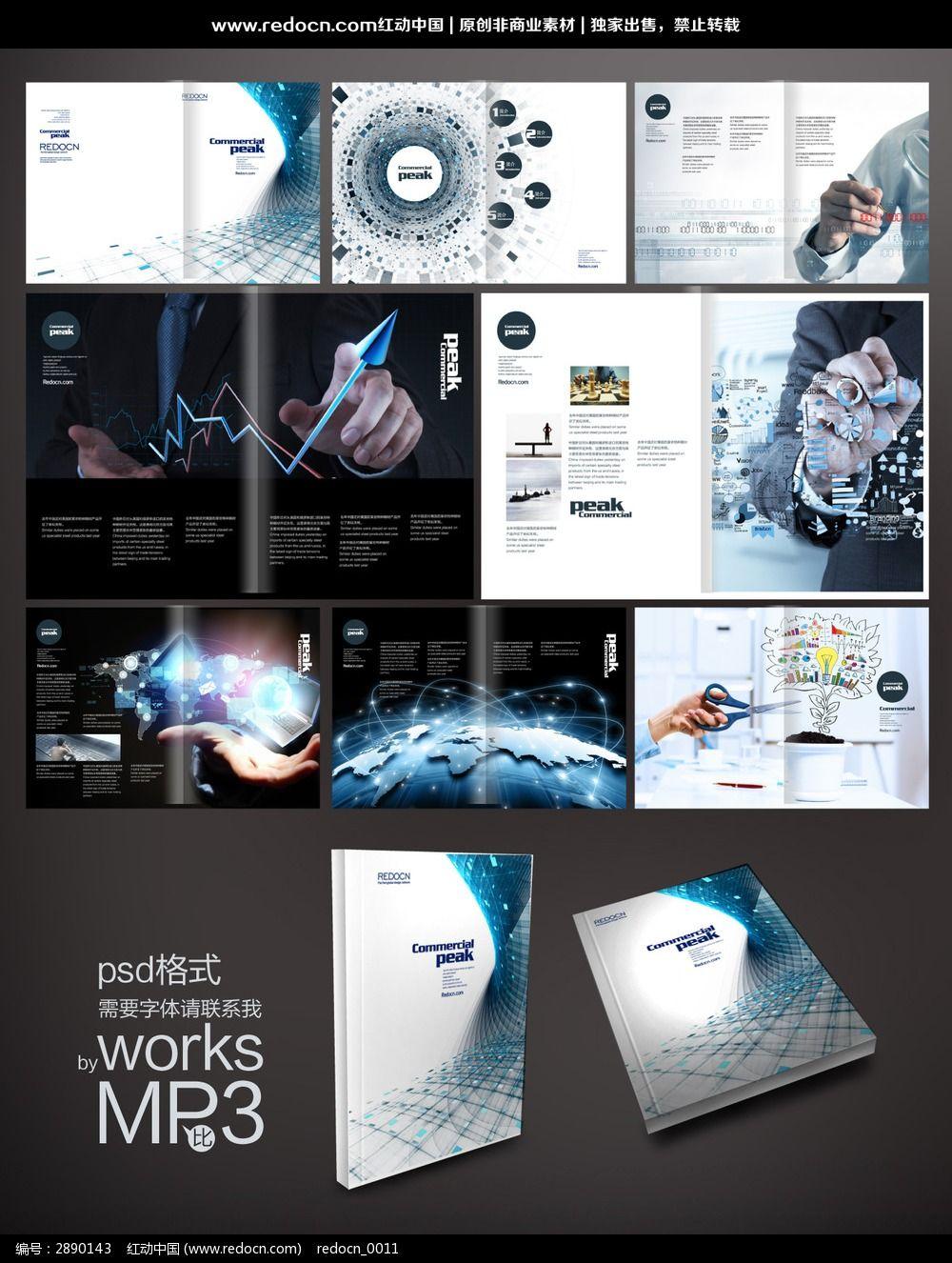 电子科技创意画册设计图片