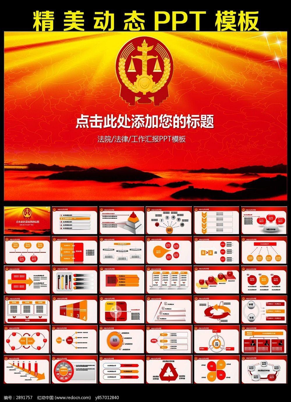 PPT背景 PPT图表 PPT素材 动态PPT 图片 PPT模版 会议 报告 座谈