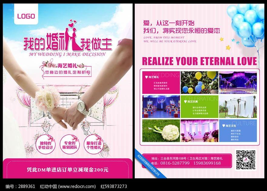 婚礼策划活动彩页模板