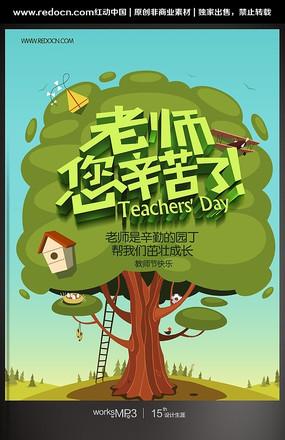 卡通手绘教师节海报 PSD