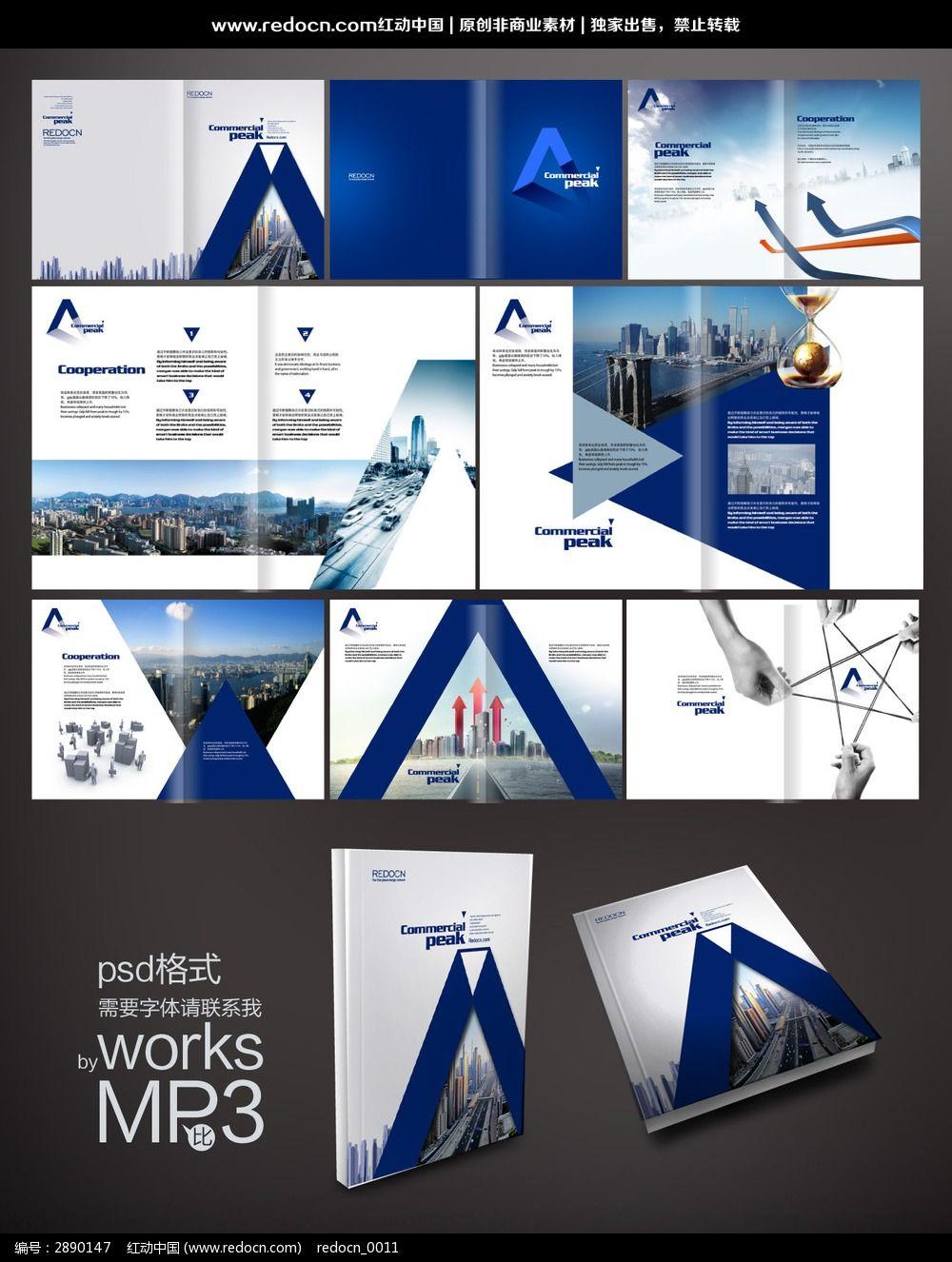 科技公司产品画册图片