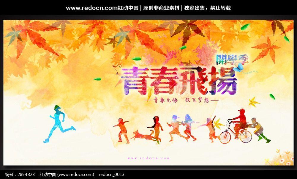 开学季宣传海报 开学季手绘海报 开学季活动海报 开学季创意海报 商