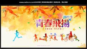 青春飞扬开学季宣传海报