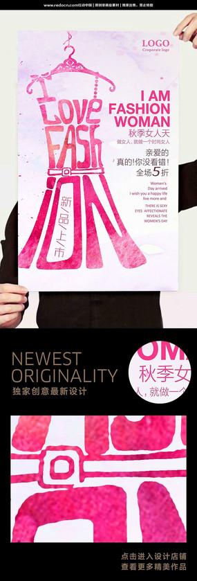 秋季新品上市创意宣传海报