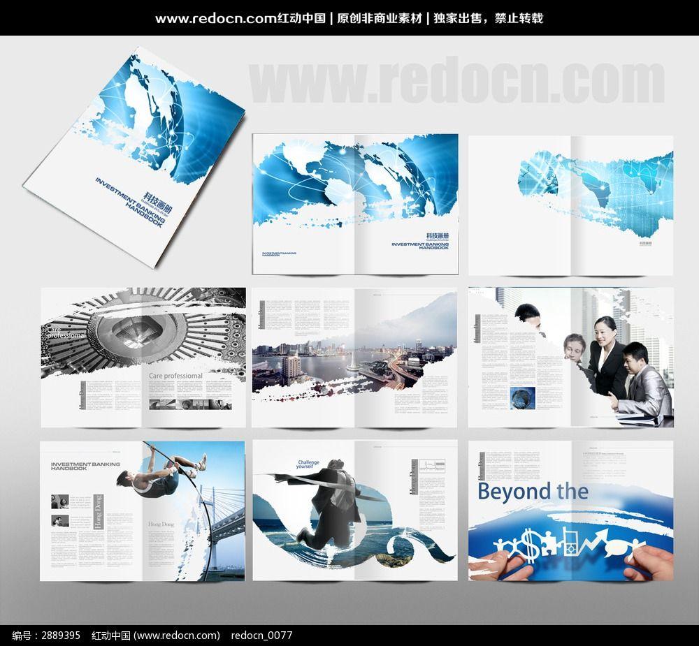 科技画册 建筑画册 地产画册 信息画册 集团画册模版 画册版式 画册