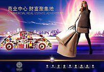 商业广场房地产海报设计