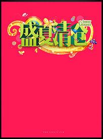 盛夏清仓优惠活动海报