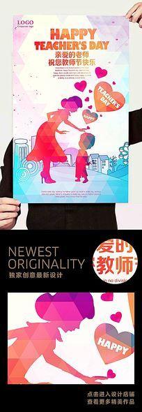 水彩风910教师节创意海报 PSD
