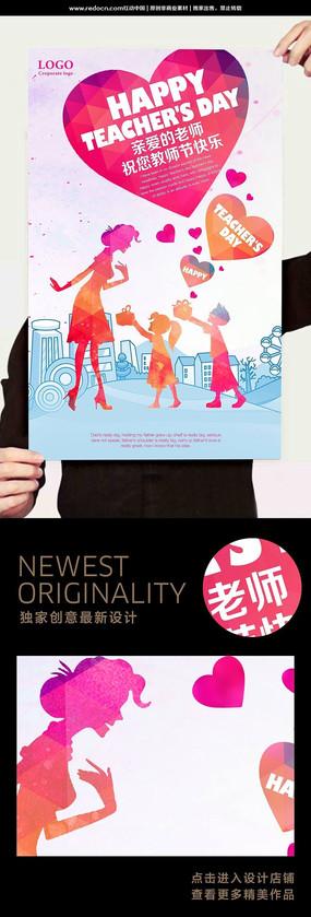 水彩风教师节创意海报 PSD