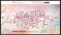 淘宝教师节掏李天下促销海报