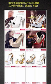 淘宝女鞋促销关联模版