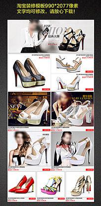 淘宝网店时尚高跟鞋关联模版