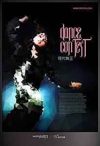 舞蹈大赛创意宣传海报