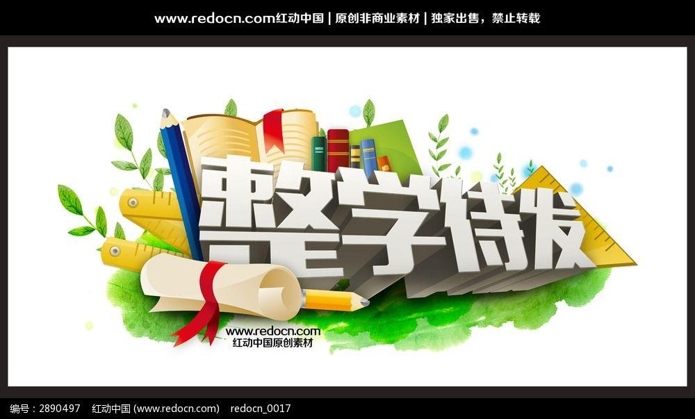 开学季手绘海报 开学季活动海报 开学季创意海报 商业海报 海报设计