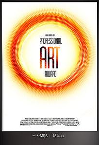 艺术大赏创意海报