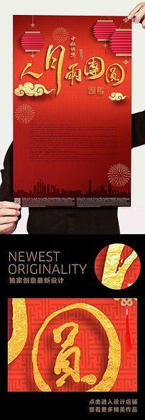 月圆人团圆中秋海报设计