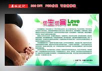孕妇常识宣传展板设计 PSD