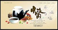 中国传统医学文化海报