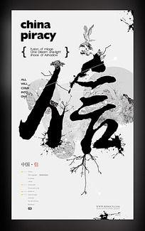 中国风诚信文化宣传海报