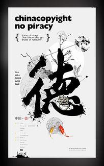 中国风德文化宣传海报