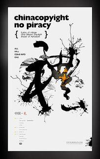中国风礼节文化海报设计