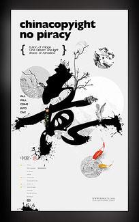 中国风意气文化宣传海报