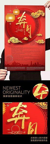 中国风中秋节喜庆海报