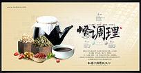 中国风中医调理海报设计