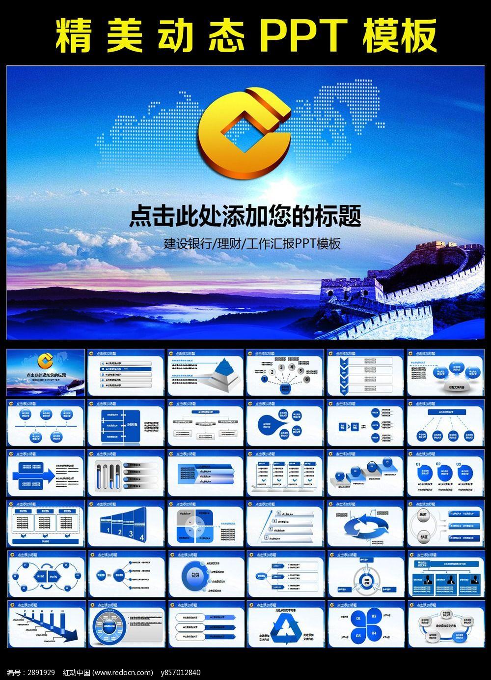 中国建设银行业绩报告ppt模板