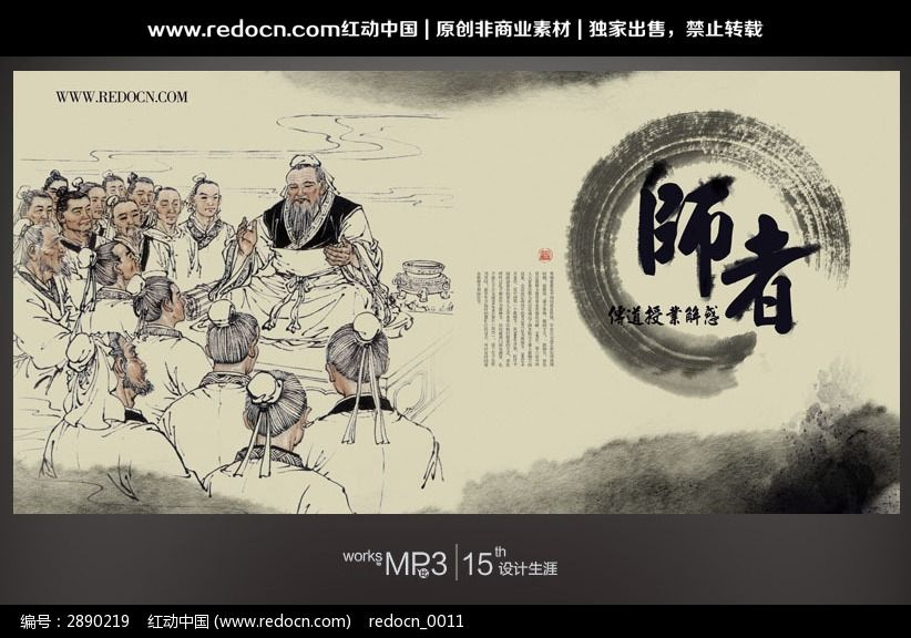 中国水墨风教师节海报图片
