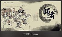 中国水墨风教师节海报