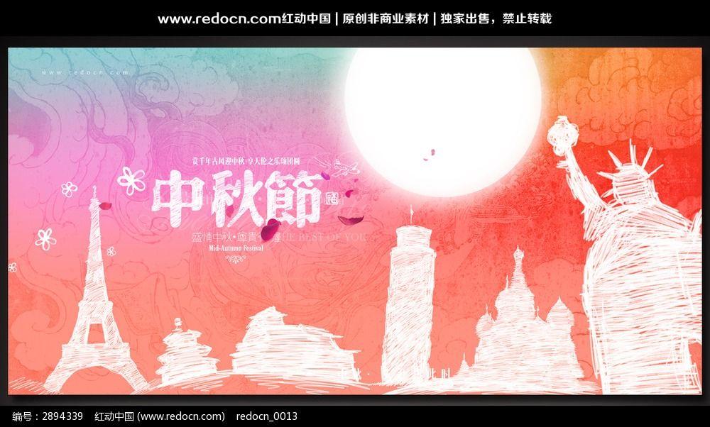 中秋节创意海报背景