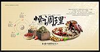 中医调理宣传海报