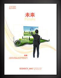 未来发展企业文化展板 PSD
