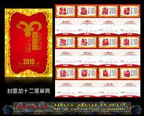 2015十二生肖挂历设计