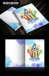 爱心公益宣传画册封面