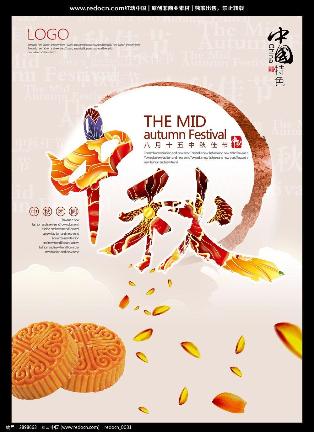 传统中秋节创意海报设计
